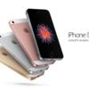 iPhone5sとiPhoneSEってどっちを買うべき?
