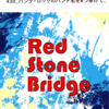 人気急上昇バンド!RED STONE BRIDGE!!!