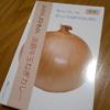 淡路牛玉ねぎカレーってのを500円で買ったから食うっ!!