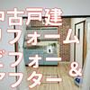 堺市東区で購入した【中古戸建のリフォーム完了】・ビフォーアフター画像
