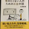 『なるべく働きたくない人のためのお金の話』 台湾で自由でハッピーな隠居生活をしている大原扁理さんの本を読みました。