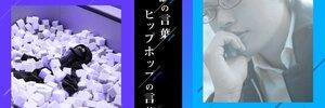 ヒップホップは探偵小説か? ハハノシキュウと佐藤友哉、異端(青春)作家の邂逅