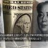 FX週間レポート (2月第2週)|米ドルと円は米国外の経済成長の鈍化に支えられ、リスク資産に対して強気となり他のG10通貨を上回った。