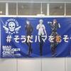 【スタンプラリー】ヒプノシスマイク「デジタルスタンプラリー『#そうだハマをおそう』」@神奈川県・横浜