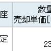 【高配当ポートフォリオへ】配当利回りの低いビザ(V)売却