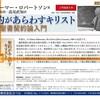 O.P.ロバートソン『契約があらわすキリスト』出版間近!