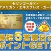 【緊急速報】セゾンゴールド・アメリカン・エキスプレス・カード初年度年会費無料19,200ポイント!