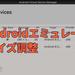 Android開発 エミュレータ(AVD Manager)のサイズ変更はとても簡単だった