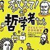 本、読み終えた。デイヴィッド・A・ホワイト『教えて!哲学者たち    子どもとつくる哲学の教室』