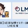 【第14回】経済指標マスター講座50〜LME在庫〜