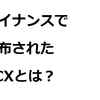 バイナンス(Binance)で配布されたBCXとは?調べてみた