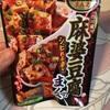 UHA味覚糖:Sozai麻婆豆腐まんま