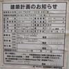 建築計画のお知らせ / (仮称)江東区常盤一丁目計画
