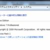 Windows 7 と Excel の 新元号(令和)対応処理