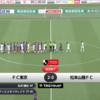 FC東京戦、2-0敗戦