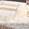 新発見の柴田勝家書状の注目すべき保存状態