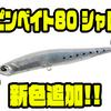 【DUO】バスの捕食本能にスイッチを入れるプロップルアー「レアリス スピンベイト80 シャロー」新色追加!