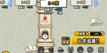 【にゃんこ大戦争】風雲にゃんこ塔、24階を攻略