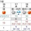 続・17日の雨