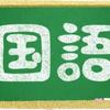 【面白い・難しい漢字の読み方】#1