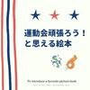 【幼稚園さんの読み聞かせに】運動会の練習を頑張る我が子に読んであげたい絵本。