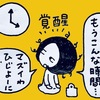 【4】仕事中毒