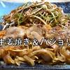 生姜焼き & パジョリ / ピリ辛 ネギサラダ | Olive家の簡単レシピ | 焼肉を食べる時に欠かせないねぎの和え物