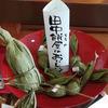 田中餅屋さんの笹団子