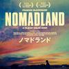 【映画】ノマドランド Nomadland