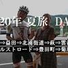 【2020夏】秋吉台満喫・ちょっと自転車で2000kmを9日で走ってきた【Part4】