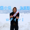 【大使遠征!】山奥の凍り付いた湖。ここでつくばを広めてきたぜ!!【わかさぎ釣り】
