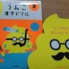 「日本一楽しい漢字ドリル」
