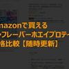 Amazonで買えるホエイプロテインの価格比較【随時更新】