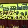 花巻病院の文化祭で歌ってきました!