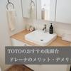 【わが家のお気に入り】TOTOのおすすめ洗面台!ドレーナのメリット・デメリット【口コミ】