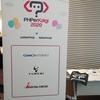 【PHPerKaigi2020】憧れのカンファレンスでライトニングトークしてきました!【参加レポート】