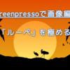 Screenpressoで画像編集。「ルーペ」を使いこなす!