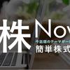 SBI証券がテーマ毎の10社に分散投資する「S株 Now!」をスタート!手数料は0.5%、10万円から投資可能です。