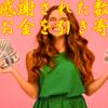 斉藤一人さん 人に感謝された数だけお金を引き寄せる