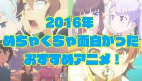 2016年めちゃくちゃ面白かったおすすめアニメ12作品を紹介!