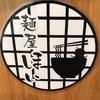 【まぜそば】麺屋ほぃ (蛍池)