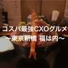CXOグルメ〜東京新橋 福は内〜