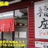 麺や福座~2015年6月12杯目~