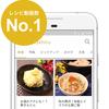 アプリ研究 No.2 KURASHIRU