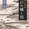 『賎民の場所 江戸の城と川』塩見鮮一郎