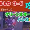ワールド3-5 攻略  グリーンスターX3  ハンコの場所  【スーパーマリオ3Dワールド+フューリーワールド】