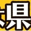 【2019年版】かぐらスキー場 平日限定「お得な県民デー」は必ずチェック!!