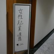 日本で一番女性起業家(社長)が少ない・多い県は?岐阜県がワースト1の話
