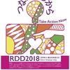 【150席、要予約】RDD2018 in Hanno 特別講演予約開始!