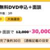 【ハピタス】不動産投資 無料DVD新規申込+面談で30,000pt(30,000円)!!